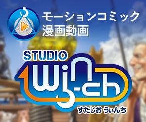 Win-ch!のYouTubeチャンネルリンク